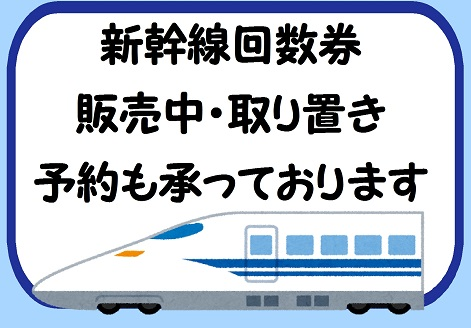 新幹線回数券販売中
