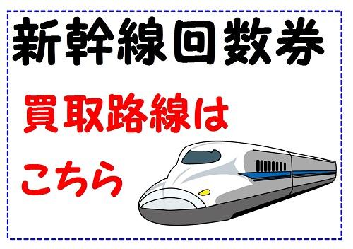 新幹線回数券買取