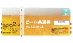 beer794