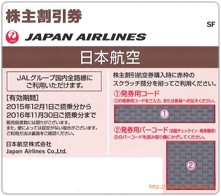 JAL1130
