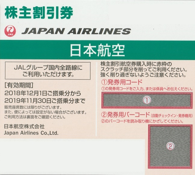 JAL20181130
