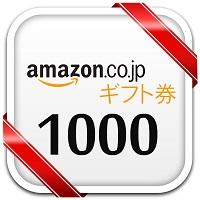 Amazon1000円