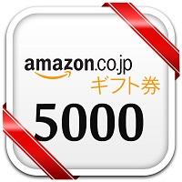 Amazon5000円