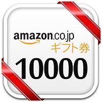 Amazon10000円