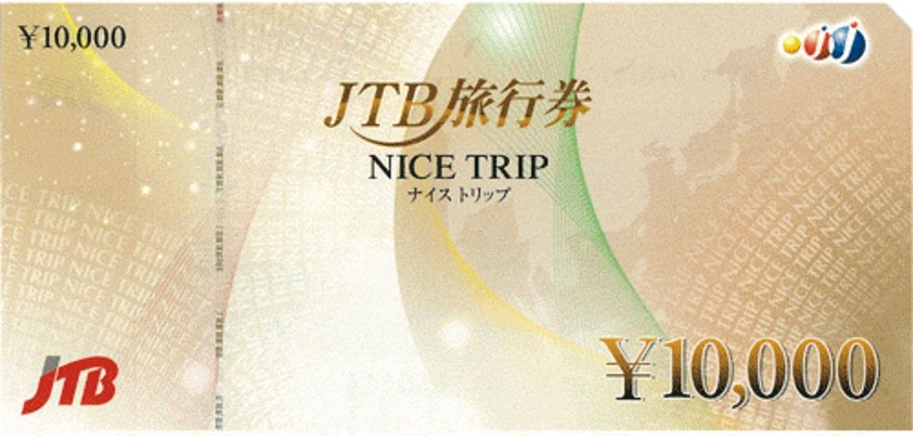 JTBナイストリップ10000