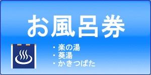 入泉券・楽の湯